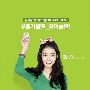 160429 IU for Chamisul Soju Instagram Update