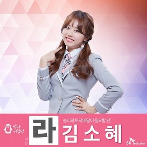 I.O.I Model For SK Telecom