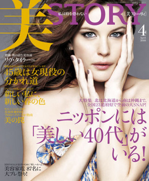 Liv Tyler - Be Story Japan Cover - 2010