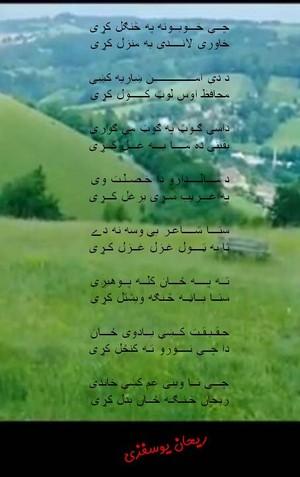 Rehan yousufzai pashto poetry