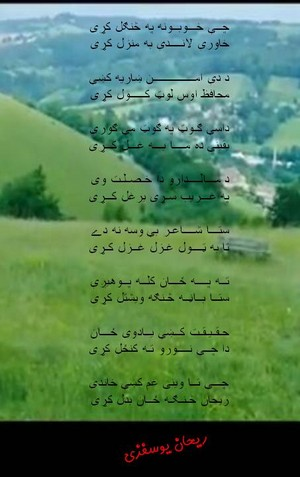 Rehan yousufzai pashto कविता