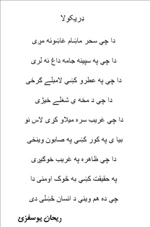 Rehan yousufzai pashto poesía