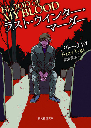 "The Japanese cover to ""Blood of My Blood"""