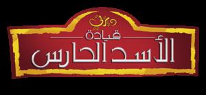 The Lion Guard logo قيادة الأسد الحارس