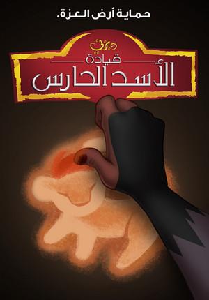 The Lion Guard قيادة الأسد الحارس