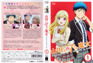 Yamada-kun to 7-nin no Majo BD Vol. 1