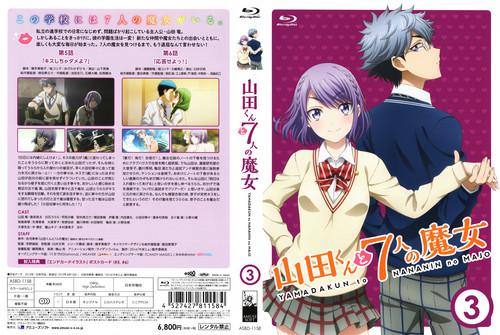 Yamada-kun to 7-nin no Majo Обои entitled Yamada-kun to 7-nin no Majo BD Vol. 3