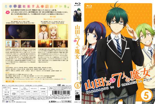 Yamada-kun to 7-nin no Majo Обои possibly containing Аниме called Yamada-kun to 7-nin no Majo BD Vol. 5