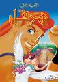disney hercules poster  بوستر فيلم هرقل ديزني - hercules photo