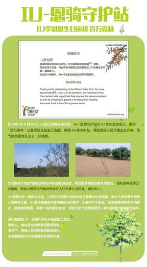 160513 China IU Eunknight Fanclub donated 66 trees to Million Forest in IU's name