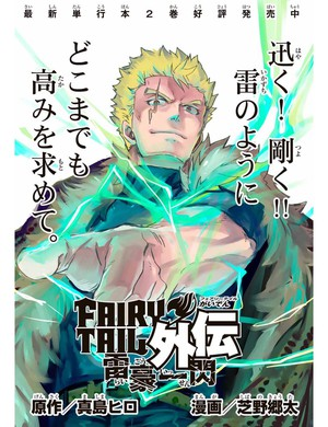 Fairy Tail's Laxus Dreyar Spinoff mangá Launches