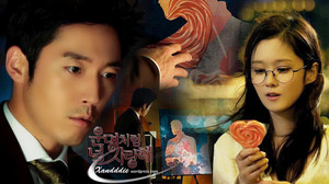 Fated To 사랑 당신 (MBC)