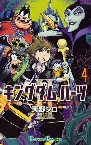 KHII manga Vol4