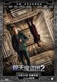 Now You See Me 2 Chinese poster, Watch in china on 22 June (Fb.com/DanielJacobRadcliffeFanClub) - daniel-radcliffe photo
