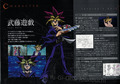 Yu-Gi-Oh! The Dark Side of Dimensions - yu-gi-oh photo