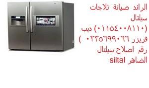 افضل صيانة سيلتال (01207619993 ديب فريزر 0235699066 ) رقم اصلاح �