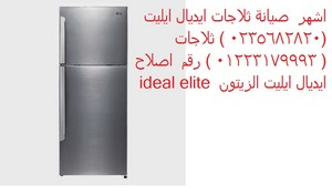 افضل  صيانة ايديال ايليت (0235682820)  ثلاجات( 01223179993 ) رقم  اص�