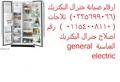 افضل  صيانة جنرال اليكتريك  (0235699066  ثلاجات 01207619993  ) رقم  � - barbie photo