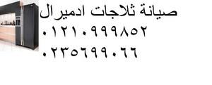مركز توكيل ادميرال (0235710008 ) ثلاجات ( 01096922100 ) رقم ال�