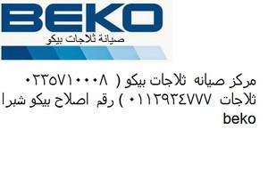 افضل صيانة بيكو ( 0235710008) ثلاجات( 01207619993) رقم اصلاح
