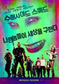 'Suicide Squad' International Poster