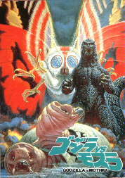 Godzilla vs. Mothra trading cards