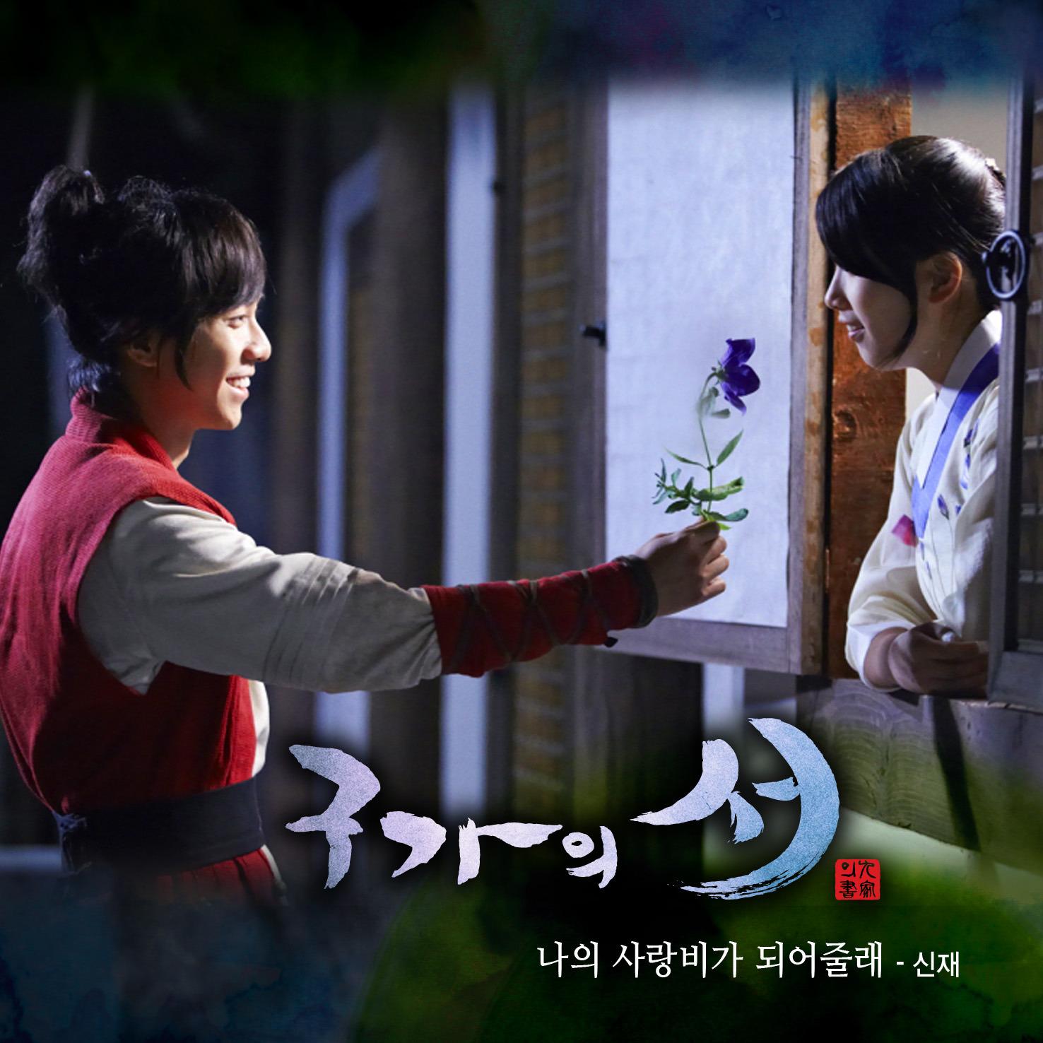 Lagu Drama Korea Gu Family Book