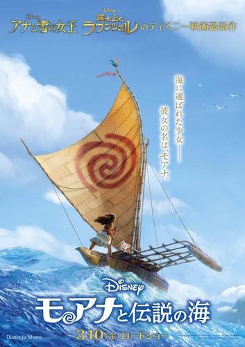 Princesses Disney fond d'écran entitled Moana Japanese Poster