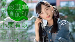 Oguri Yui