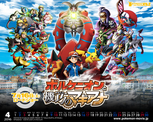 "Pokémon wallpaper containing anime entitled Pokemon: ""Volcanion and the Ingenious Magearna"" Movie Poster"