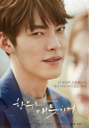 Drama Korea kertas dinding containing a portrait called Uncontrollably Fond