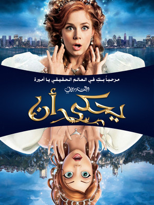 disney enchanted poster ديزني يحكى أن