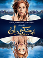 disney enchanted poster ديزني يحكى أن  - enchanted photo