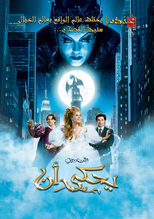 disney enchanted poster يحكى أن