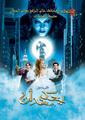 disney enchanted poster يحكى أن - enchanted photo