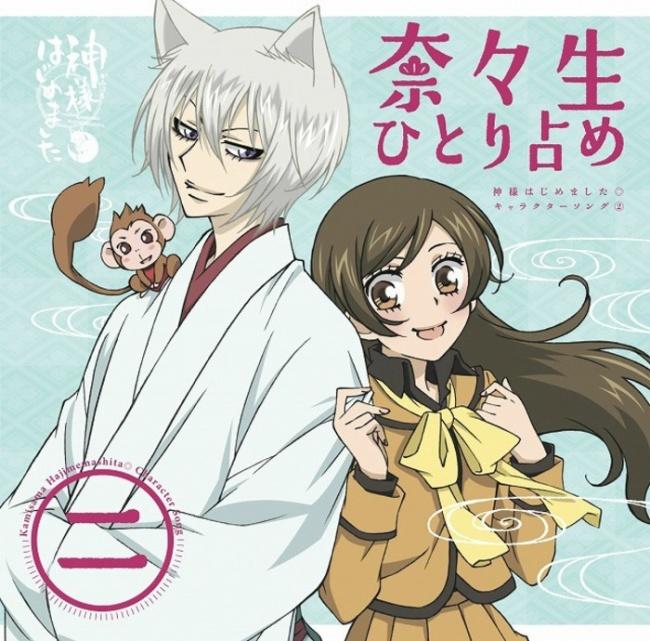 kamisama hajimemashita character song 2 nanami hitorijime nanami tomoe 13854
