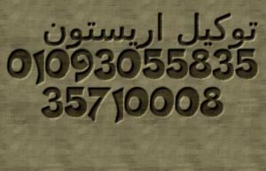 هواتف صيانة غسالات اريستون 01010916814 مدينة نصر 0235700997 توكي�