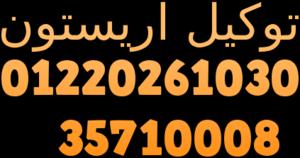 شركة صيانة اجهزة اريستون 01010916814 التجمع الخامس 0235700997 تو