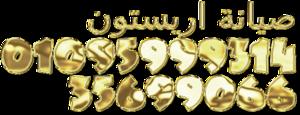 مركز خدمة لاندرى اريستون 01010916814 ضمان عام كامل – صيانة �