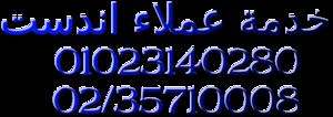 صيانة اندست القاهرة الجديدة 01010916814 صيانة لاندرى اندست