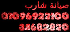ارقام صيانة شارب  الزيتون  01112124913  ضمان اصلى 0235682820  خدمة