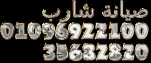 تنبية صيانة ثلاجات شارب  01112124913 صيانة شارب القاهرة الجد