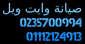 صيانة وايت ويل  ت: ارضى 0235700994  خدمة صيانة وايت ويل موباي�