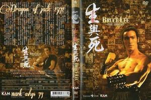 Bruce Lee the blind swordsman golden harvest costume 1971