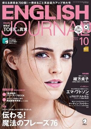 Emma Watson covers English Journal Japan (October 2016)