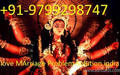 MOHINI** VASHIKARAN SPECIALIST BABA JI 91-9799298747 - love photo