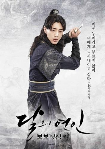 韓国ドラマ 壁紙 probably with a sign, a surcoat, and an outerwear called Moon 恋愛中 : Scarlet Heart: Ryeo Poster