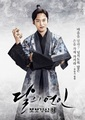 Moon Liebhaber : Scarlet Heart: Ryeo Poster