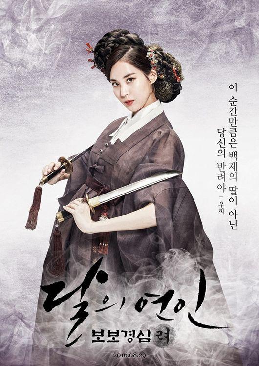 Moon Kekasih : Scarlet Heart: Ryeo Poster