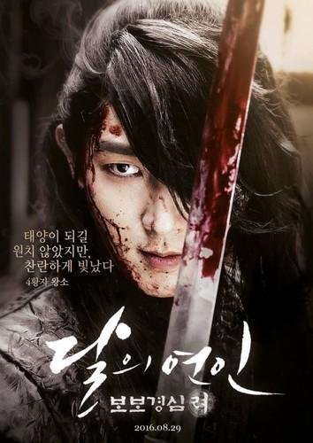 韓国ドラマ 壁紙 called Moon 恋愛中 : Scarlet Heart: Ryeo Poster